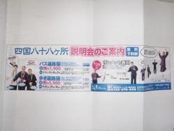 四国新聞広告&OHK岡山放送CM