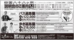 【8/8掲載】 読売新聞(関東版)掲載広告