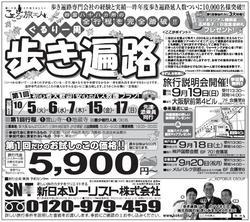 【9/5、9/7掲載広告】読売新聞(大阪・神戸)、神戸新聞、京都新聞