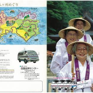 昭和60年代当時のお遍路ツアーパンフレット