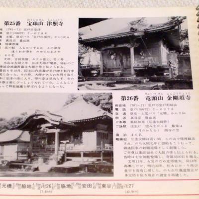 四国八十八ヶ所の古いガイドブック発見