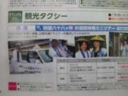 JALパックのパンフレット