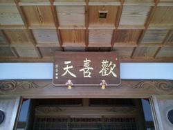 50番繁多寺の歓喜天さま