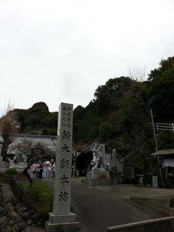 3月29日 歩き遍路香川15期 第12回